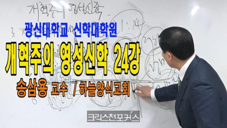 [CFC강좌] 개혁주의 영성신학 24강(광신대학교 신학대학원