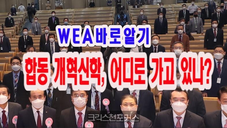 [송삼용의 뉴스쇼] WEA바로알기, 합동 개혁신학 어디로 가고있나?