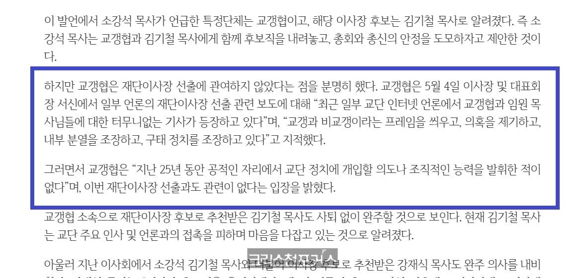 [크포논평] 교갱협. 정말 총신대 재단이사장 선출에 관여 안했나?