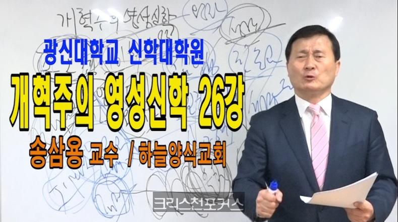 [CFC강좌] 개혁주의 영성신학 26강(광신대학교 신학대학원)