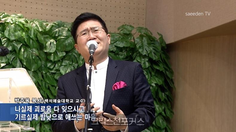 [CFC소식] 박주옥 목사(백석예술대 교수), 어머니의 마음 눈물의 열창