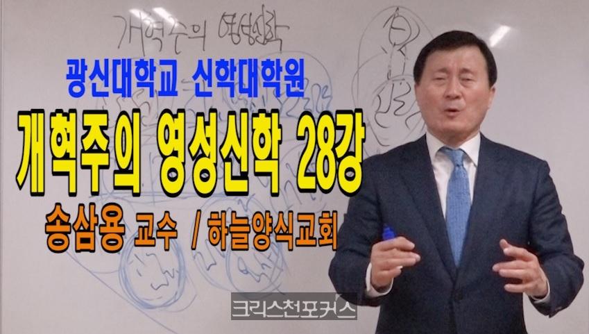 [CFC강좌] 개혁주의 영성신학 28강(광신대학교 신학대학원)