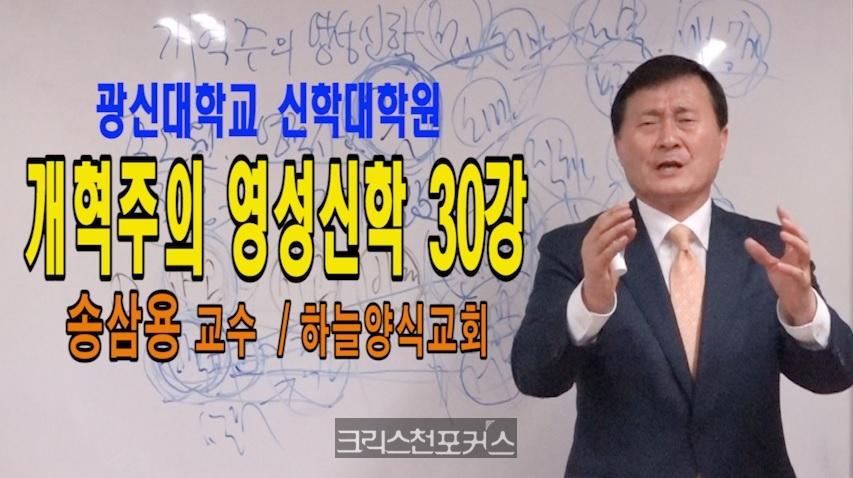 [CFC강좌] 개혁주의 영성신학 30강(광신대학교 신학대학원)