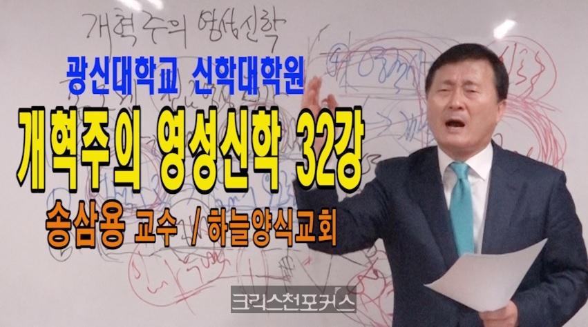 [CFC강좌] 개혁주의 영성신학 32강(광신대학교 신학대학원)