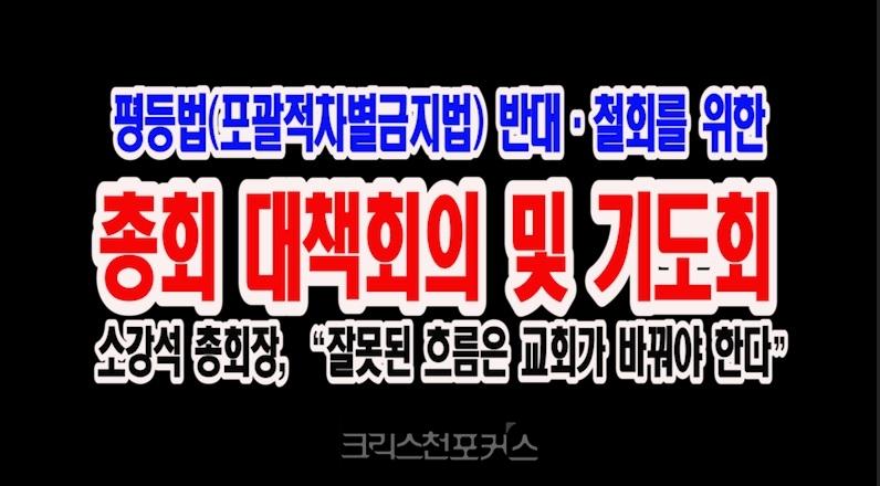[CFC특집] 소강석 총회장, 잘못된 흐름은 교회가 바꿔야 한다(평등법 포괄적차별금지법 반대·철회 집회)