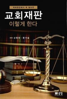 포커스북/ 교회재판이렇게한다, 교회정치해설