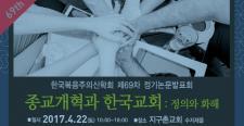 """한복신, 종교개혁과 한국교회 """"정의와 화해"""""""