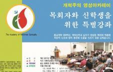 [포토] 개혁주의 영성아카데미 특별강좌