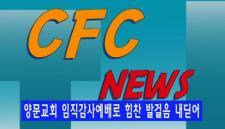 [CFC NEWS] 양문교회 임직 감사예배로 힘찬 발걸음 내딛어