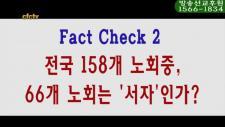 [CFC뉴스쇼] 팩트첵크, 158개노회 중 66개 노회는 서자?
