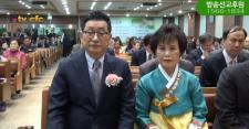 [CFC 소식] 증경총회장 전계헌 목사 동산교회 원로로 추대