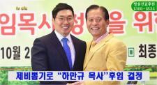 [CFC NEWS] 영광교회, 한국교회 사상 최초 제비뽑기로 후임목사 선정