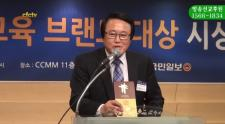 [CFC NEWS] 하재호 목사, 국민일보 선정 2019기독교교육브랜드 대상 수상