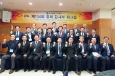 "[CFC NEWS] 감사부 워크숍으로 ""회복을 위한 개혁"" 다짐"