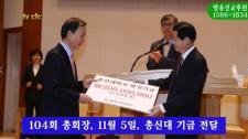 [CFC NEWS] 김종준 총회장, 총신대에 2억원 총신대발전기금 전해